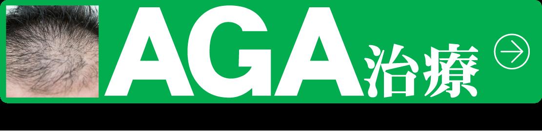 川崎らいおんクリニック AGA治療