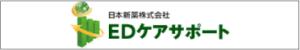 日本新薬株式会社EDケアサポート