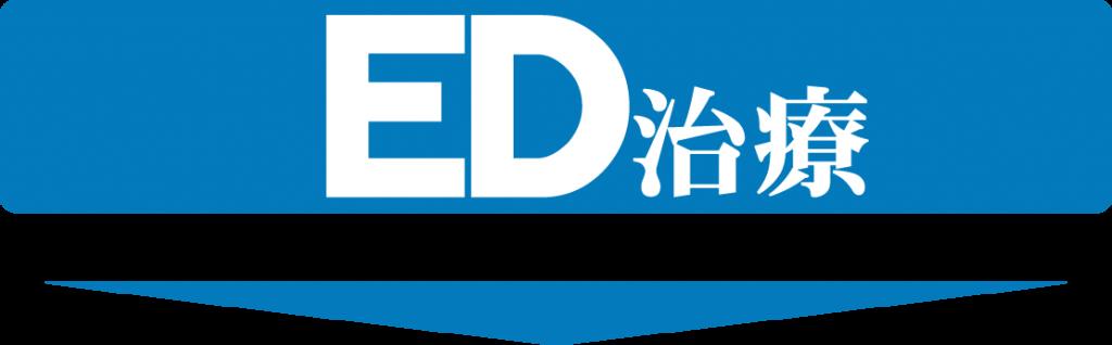 川崎らいおんクリニック ED治療