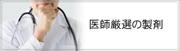 医師厳選の製剤