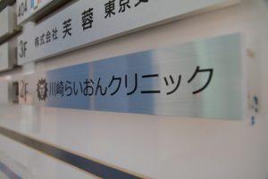川崎らいおんクリニック